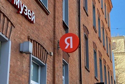Банк «Акрополь» перешел под контроль «Яндекса»