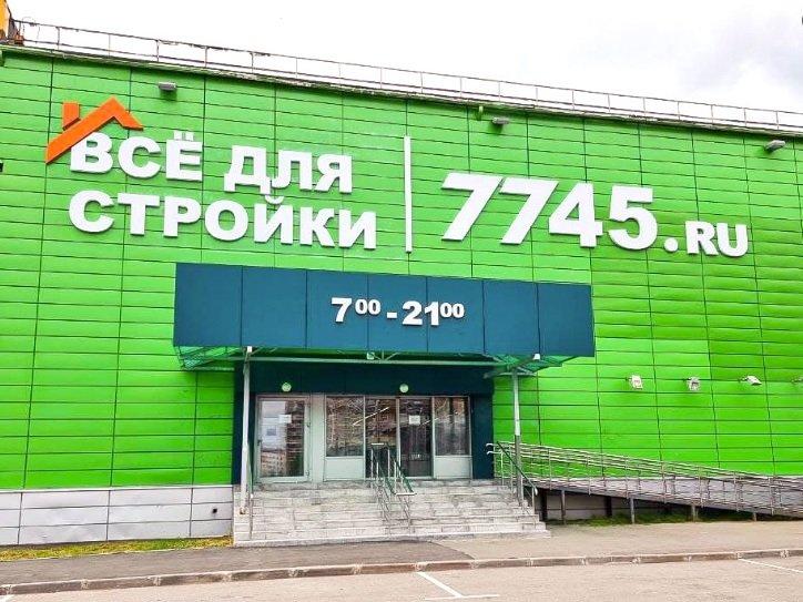 Белорусская «7745 Все для стройки» открыла первый магазин в Москве