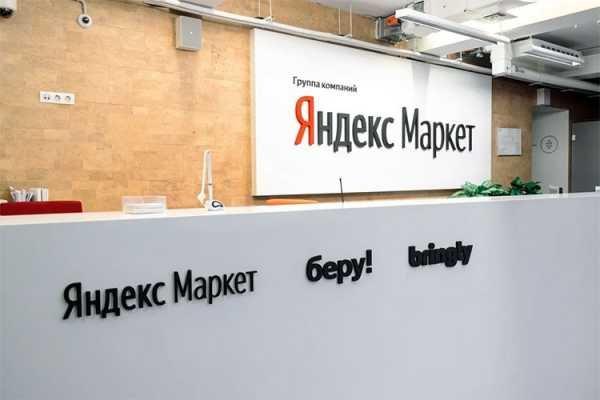 «Яндекс.Маркет» собирается выпускать товары под собственной торговой маркой