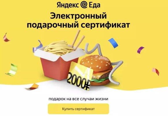 Клиентам «Яндекс.Еды» стали доступны подарочные сертификаты