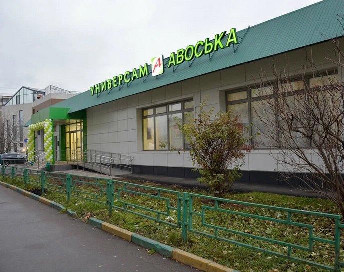 «Авоська» открывает в Москве новую сеть дискаунтеров