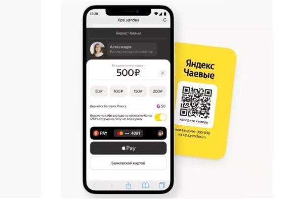 «Яндекс» использовал купленный стартап для запуска сервиса по переводу чаевых