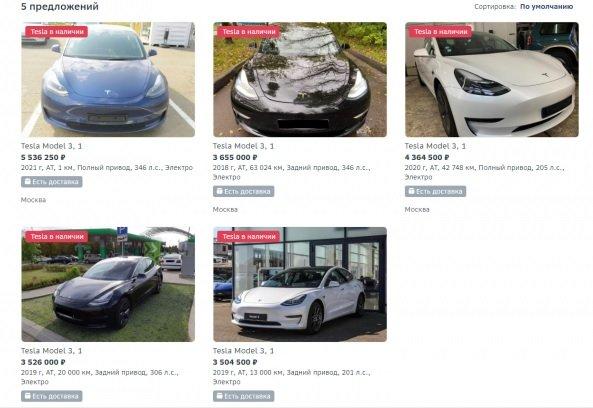 «СберАвто» начал предлагать москвичам электромобили Tesla