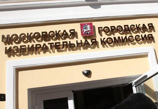 Стоимость выборов мэра Москвы увеличилась в 2,2 раза